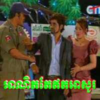 [ Comedy ] Anet Te It Asaur - Comedy, Khmer Comedy, Perkmy Group
