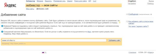 Записать URL сайта