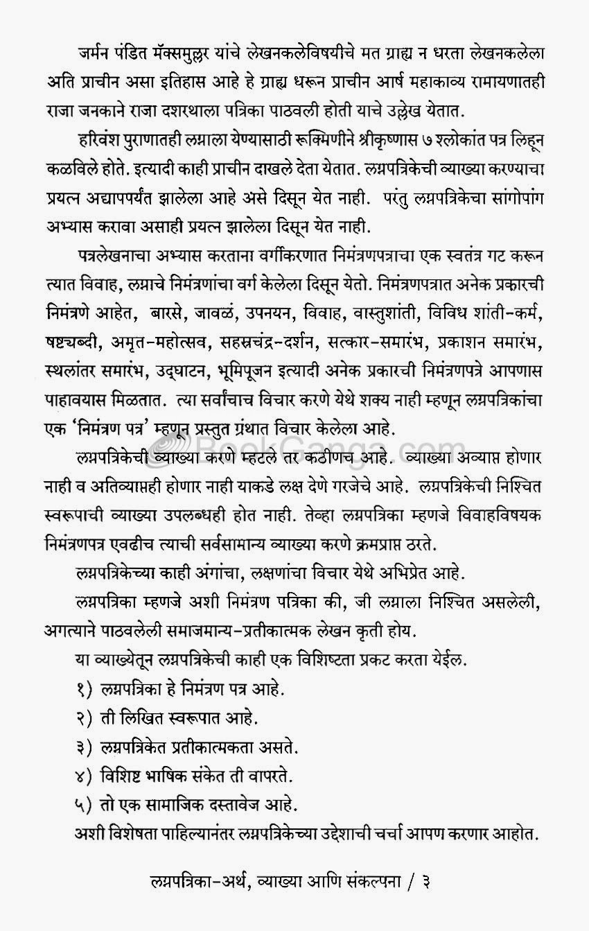 wedding and jewellery marathi lagna patrika matter