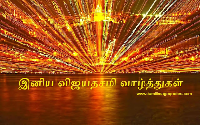Vijayadasami Vaalthugal Quotes Wishes Tamil