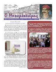 Τεύχος 45  Σεπτέμβριος 2013