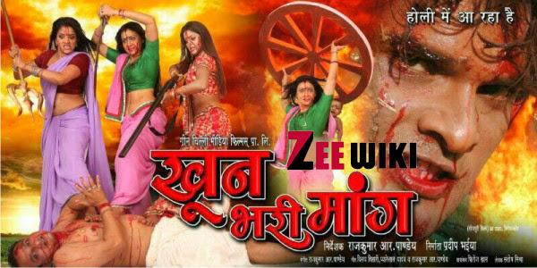 Khoon Bhari Maang Bhojpuri Movie First Look Poster