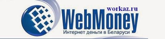 Оплата в интернете с помощью WebMoney