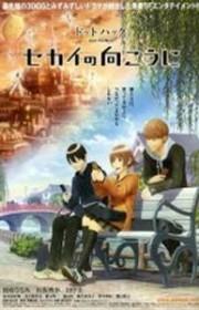 Ver Dotto hakku: Sekai no mukou ni (.hack//Beyond the World) (2012) Online
