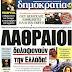 "To πρωτοσέλιδο της ημέρας από την ""Δημοκρατία"" -  ""ΛΑΘΡΑΙΟΙ, δολοφονούν την Ελλάδα!"""