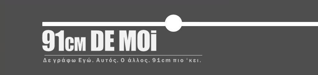 91cmDeMoi
