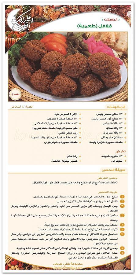الطعمية - الفلافل من اكلات سحور رمضان