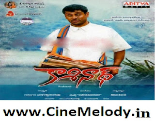 Kashinath Telugu Mp3 Songs Free  Download -2012