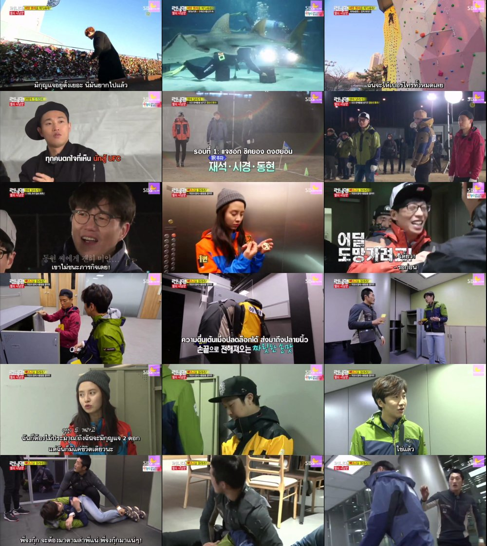 Runningman Sub Thai EP239