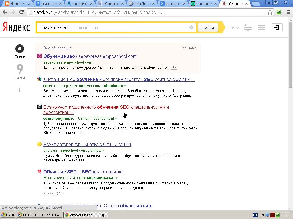 Поисковая выдача Яндекса