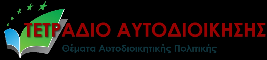 ΤΕΤΡΑΔΙΟ ΑΥΤΟΔΙΟΙΚΗΣΗΣ