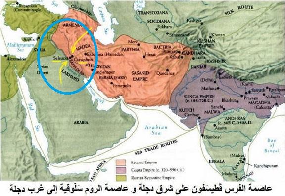 العراق بين الفرس والروم قبل الاسلام