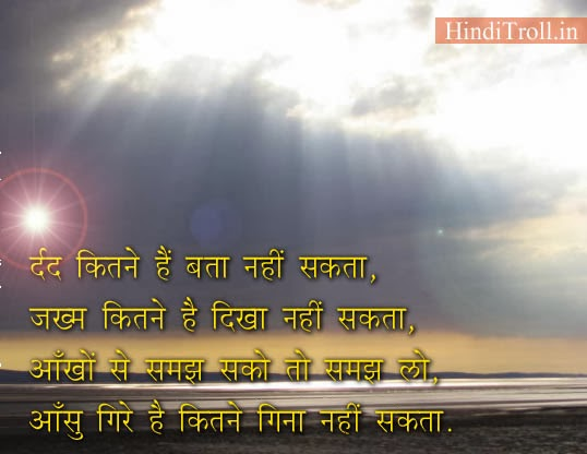 Imagenes De Sad Quotes In Hindi Font