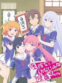 Ver Ore no Kanojo to Osananajimi ga Shuraba Sugiru sub español online descargar