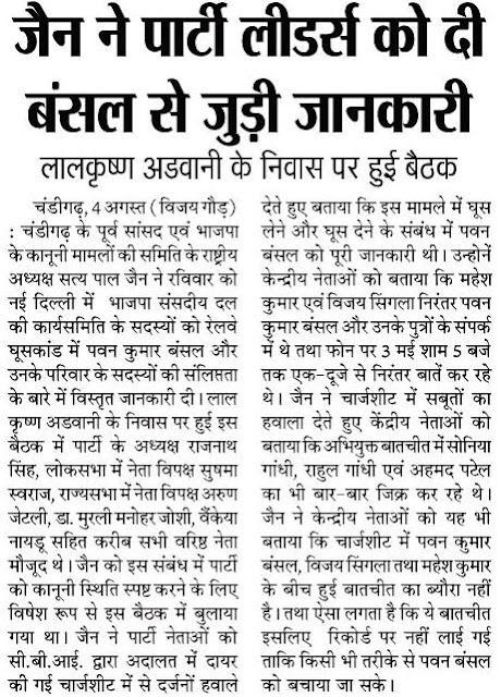 भाजपा नेता व पूर्व सांसद सत्य पाल जैन ने पार्टी लीडर्स को दी बंसल से जुड़ी जानकारी