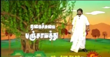 Nagaichuvai Panchayathu  01-05-2013