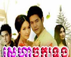 [ Movies ] Sneha Chok Troung ละคอร ปิ่นอนงค์ - Khmer Movies, Thai - Khmer, Series Movies