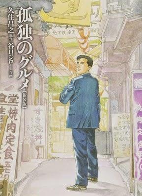 JIRO TANIGUCHI, FINALMENTE IN ARRIVO IL SECONDO VOLUME DI GOURMET SCRITTO DA MASAYUKI KUSUMI