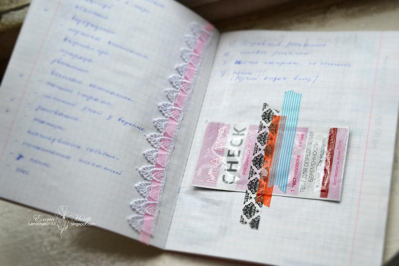 Дневник беременного парня вк 25