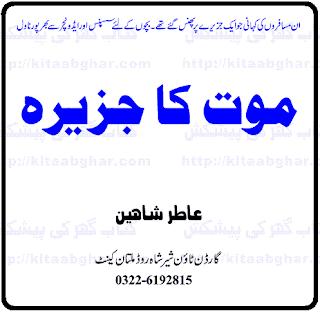 Maut Ka Jazeera By Aatir Shaheen
