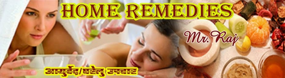 Home Remedies / घरेलु नुस्खे / आयुर्वेद