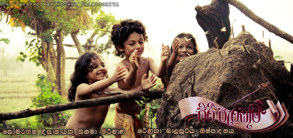 Cellywood-) Siri Perakum Sinhala Movie Trailer And Photoshoot