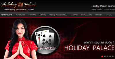 เว็บ holiday-palace.net