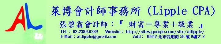 萊博會計師事務所(Lipple CPA)