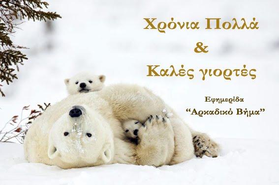 """Ευχές από την εφημερίδα """"Αρκαδικό Βήμα'"""