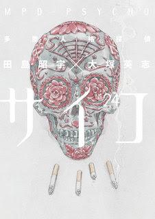 [田島昭宇 x 大塚英志] 多重人格探偵サイコ 第01-24巻