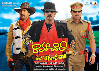 Ramachari (2013) - Telugu Movie Full Watch Online