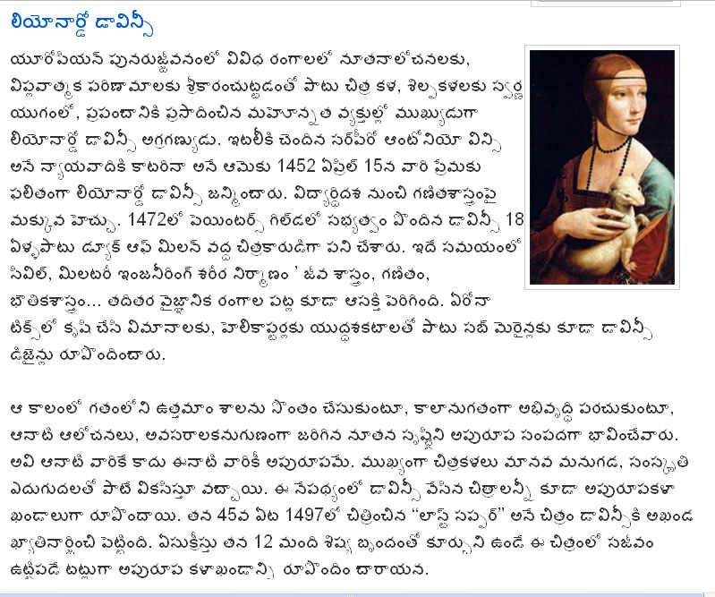 telugu web world leonardo da vinci a man of both worlds leonardo da vinci a man of both worlds