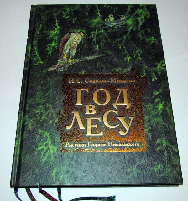 Соколов-Микитов Год в лесу