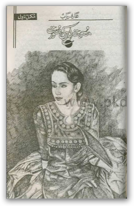 Mohabbat oss ki surat novel by Arfa Rubab pdf