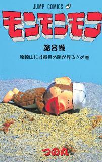 [つの丸] モンモンモン 第01-08巻
