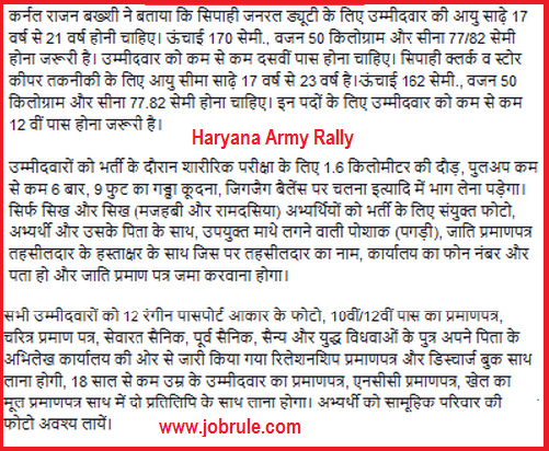 Indian Army Open Soldier Recruitment Rally at Jhajjar Police Line (Haryana) October/November 2014