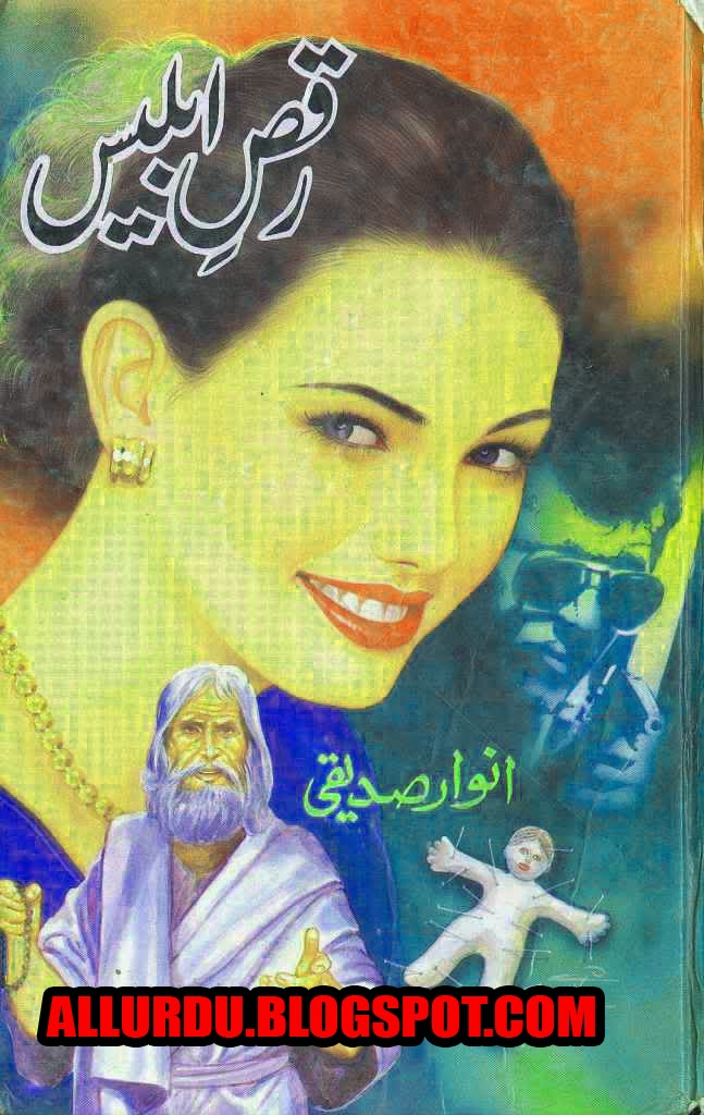 Anwar siddiqui novels