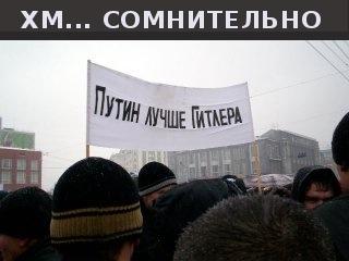 Российский сенатор требует разорвать отношения с Литвой из-за сравнения Путина с Гитлером - Цензор.НЕТ 2981