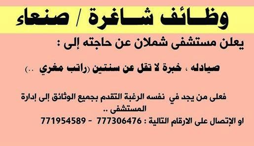مطلوب صيادلة للعمل في مستشفى شملان في صنعاء
