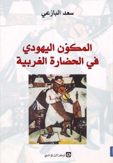 حمل كتاب المكون اليهودي في الحضارة الغربية - سعد البازعي