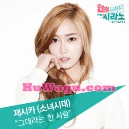 Lirik dan Terjemahan Lagu The One Like You ~ Jessica Jung (OST. Dating Agency : Cyrano)