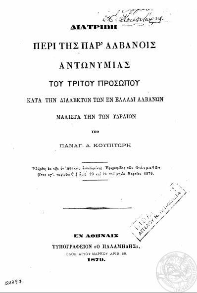 Κατά την διάλεκτον των εν Ελλάδι Αλβανών μάλιστα την των Υδραίων