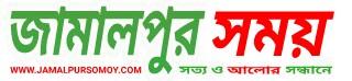 JamalpurSomoy.com || Jamalpur News || জামালপুর খবর || জামালপুরের সর্বশেষ খবর