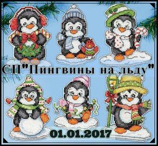 СП Пингвины