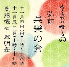 11月4日・5日『弘前 呉樂の会』開催!