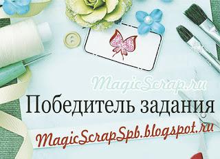 Magic Scrap
