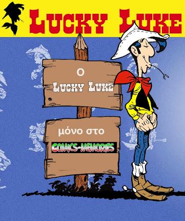 Οι περιπετειες του Λουκυ Λουκ! 5 νεα επεισοδια! 27/4/2014