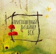"""ВСК - Принт """"текст/цифры"""""""