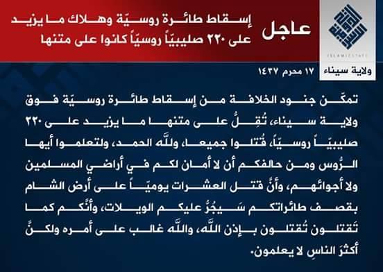 داعش تعلن عن قيامها بإسقاط الطائرة الروسية فوق سيناء وتعلن كيف قامت بذلك !!