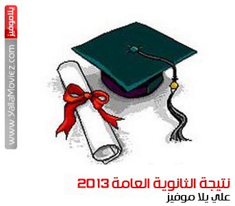 نتيجة, الثانوية العامة 2013 , نتيجة الثانوية العامة 2013 جريدة الوطن , جريدة الوطن , نتيجة الثانوية العامة 2013 | اليوم السابع